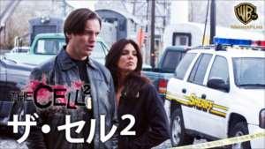 ザ・セル2