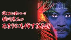 超こわい話シリーズ稲川淳二のあまりにも怖すぎる話