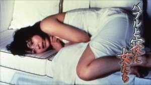 バブルと寝た女たち