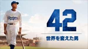 42 ~世界を変えた男~
