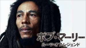 ボブ・マーリー/ルーツ・オブ・レジェンド