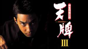 麻雀飛龍伝説 天牌3