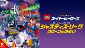 LEGO(R) スーパー・ヒーローズ:ジャスティス・リーグ<クローンとの戦い>