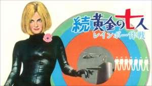 続・黄金の七人/レインボー作戦