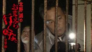 北野誠のおまえら行くな 2nd SEASON 突撃編