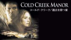 コールド・クリーク/過去を持つ家