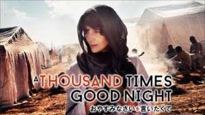 おやすみなさいを言いたくて