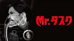 Mr.タスク