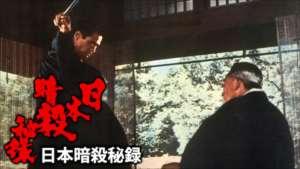 日本暗殺秘録