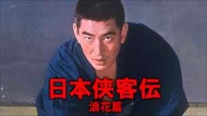 日本侠客伝 浪花篇