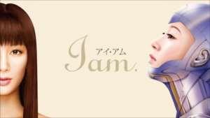 アイ・アム I am.