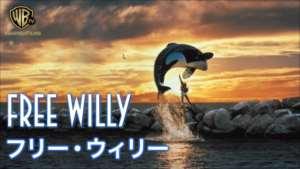 フリー・ウィリー
