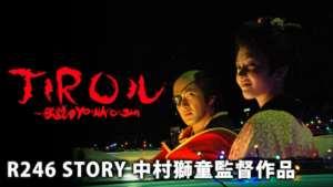 R246 STORY 中村獅童監督作品 「JIROル-伝説のYO・NA・O・SHI」
