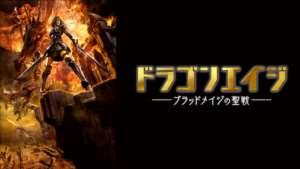 ドラゴンエイジ ‐ブラッドメイジの聖戦‐