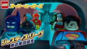 LEGO(R)スーパー・ヒーローズ: ジャスティス・リーグ<悪の軍団誕生>
