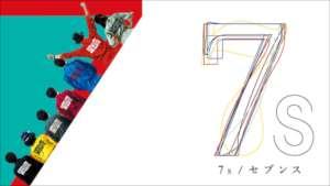 7s セブンス