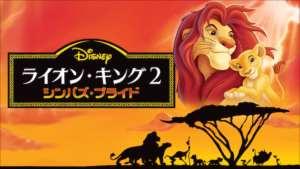 ライオン・キング2 シンバズ・プライド