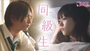 JUNON恋愛小説 同級生