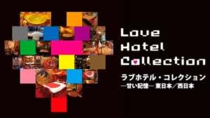 ラブホテル・コレクション―甘い記憶― 東日本/西日本