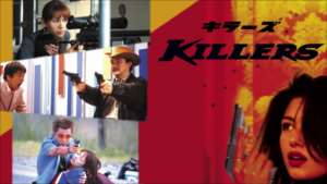 KILLERS キラーズ