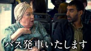 バス発車いたします