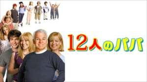 12人のパパ