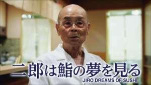 二郎は鮨の夢を見る