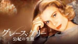 グレース・ケリー 公妃の生涯