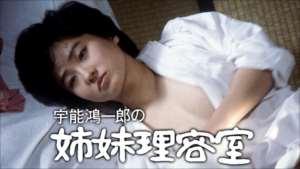 宇能鴻一郎の 姉妹理容室