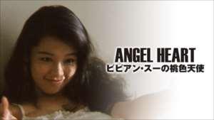 ビビアン・スーの桃色天使