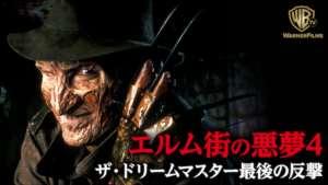 エルム街の悪夢4/ザ・ドリームマスター最後の反撃