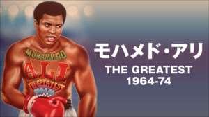 モハメド・アリ THE GREATEST 1964-74
