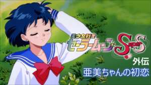 美少女戦士セーラームーンSuperS外伝亜美ちゃんの初恋