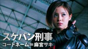 スケバン刑事 コードネーム=麻宮サキ