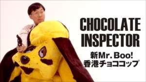 Mr.BOO!香港チョココップ