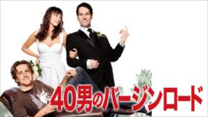 40男のバージンロード