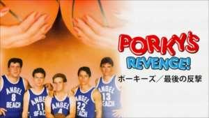ポーキーズ/最後の反撃