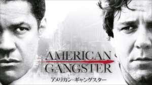 アメリカン・ギャングスター