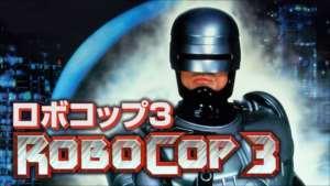 ロボコップ3