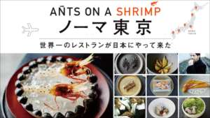 ノーマ東京 世界一のレストランが日本にやって来た