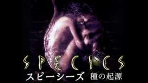 スピーシーズ/種の起源
