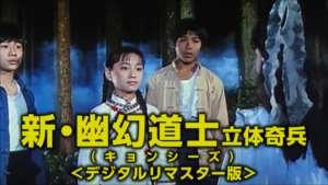新・幽幻道士(キョンシーズ) 立体奇兵