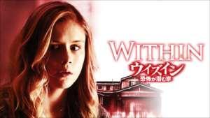ウィズイン/恐怖が潜む家