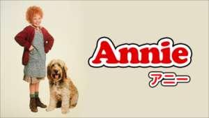 アニー (1982)
