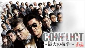 CONFLICT~最大の抗争~ 第一章 勃発編