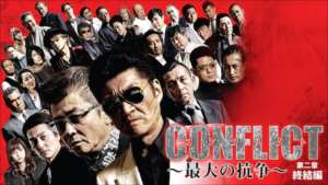 CONFLICT~最大の抗争~ 第二章 終結編