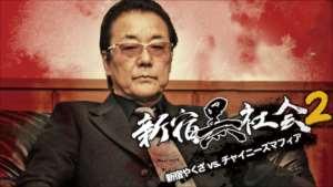 新宿黒社会~新宿やくざVSチャイニーズマフィア~2