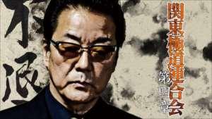 関東極道連合会 第四章