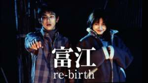 富江re-birth