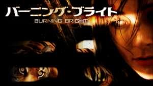 バーニング・ブライト